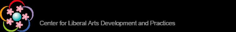 弘前大学教養教育開発実践センター